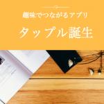 20代男女の体験談!恋活アプリタップル誕生の評判・口コミ
