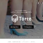 レディーファーストな恋愛アプリ「トルテ(Torte)」がリリース