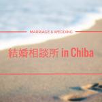 千葉でおすすめの結婚相談所10選!千葉市や船橋市で婚活