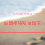 埼玉でおすすめの結婚相談所10選!大宮や浦和で婚活したい