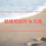 【厳選】兵庫県でおすすめの結婚相談所10選!神戸で婚活しよう