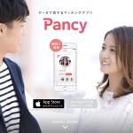 データで恋するアプリ「Pancy(パンシー)」がiOS版リリース