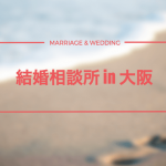 【厳選】難波や堺で婚活!大阪で人気の結婚相談所10選