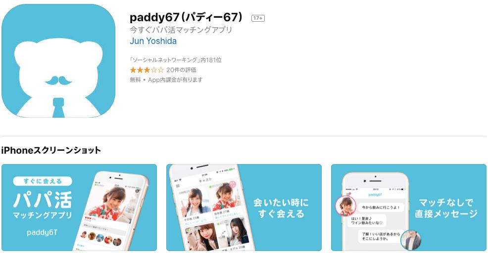 パパ活 専用アプリ